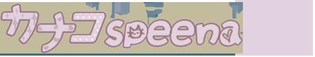 カナコspeena Official Site